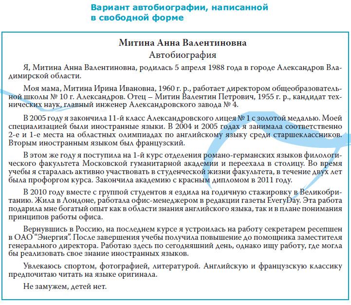 Автобиография в Произвольной Форме образец