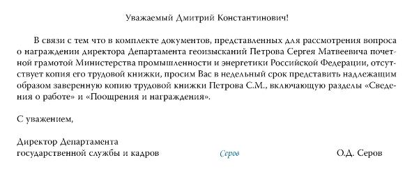 Образец письма ответа на письмо просьбу