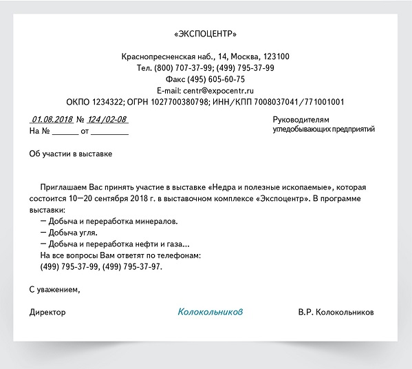 Письмо приглашение образец - как написать