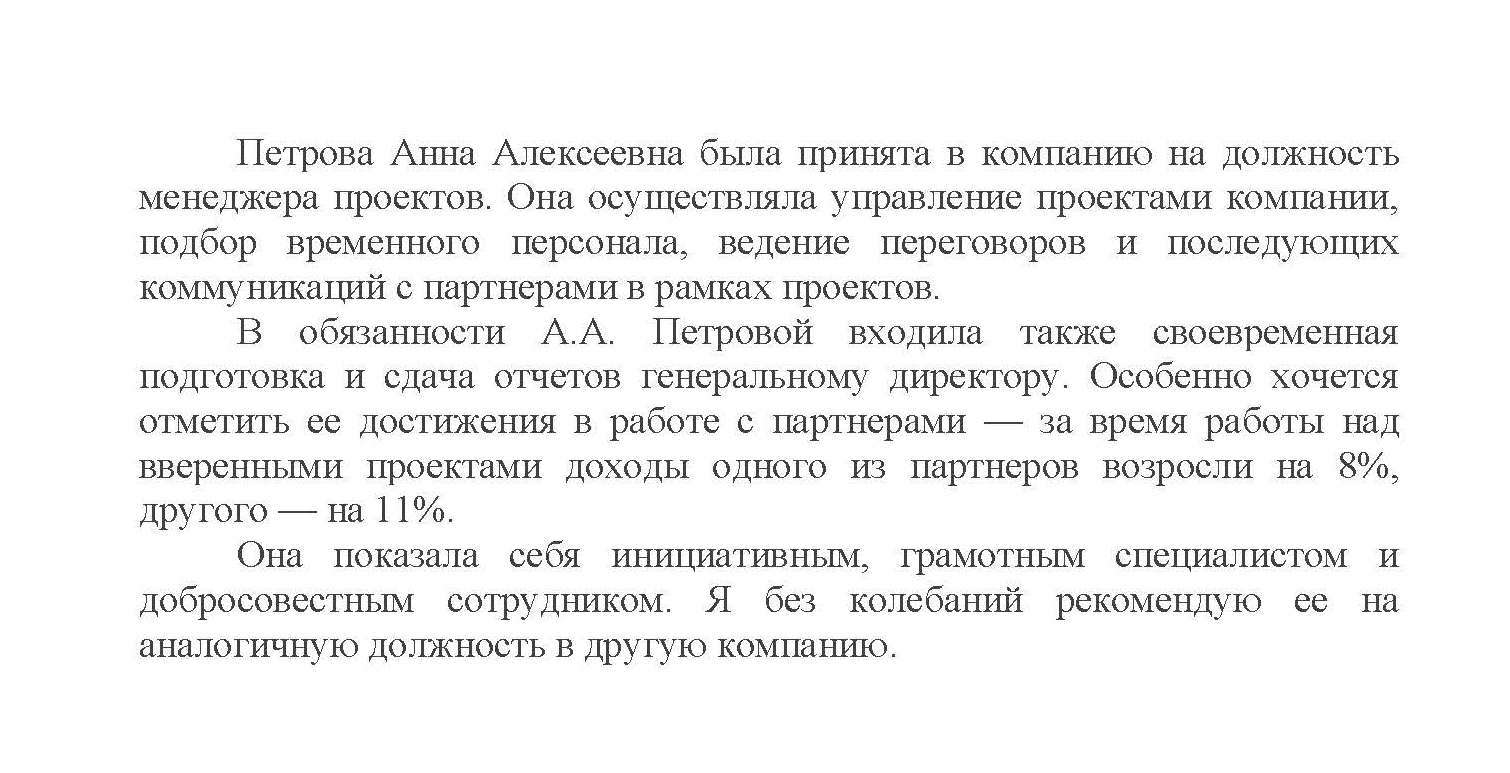 Письмо о специализации организации образец noycalencomonti's diary.