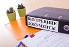 Нормативно-правовые акты, регламентирующие деятельность предприятия