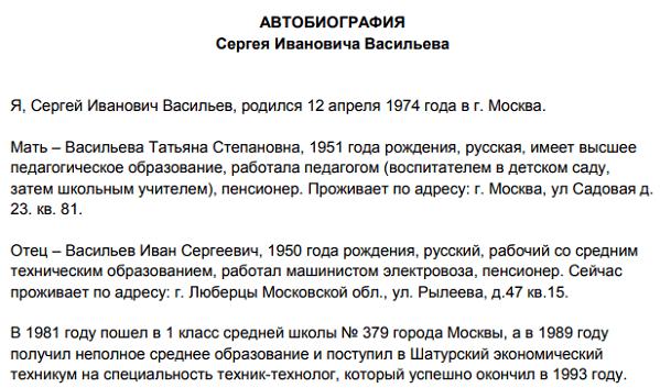 Автобиография пример для девушки на работу работа срочно в москве для девушек 17 лет