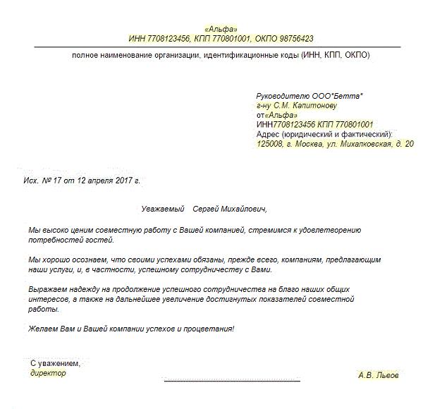 Письмо к призиденту