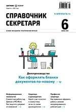 Электронный справочник менеджера по персоналу 2014