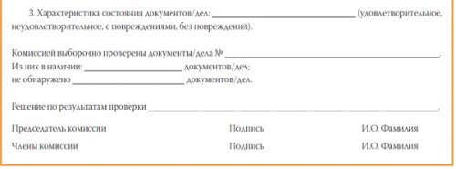 образец инструкция по конфиденциальному делопроизводству - фото 4