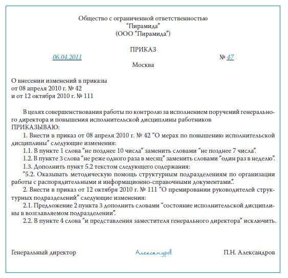 приказ цель издания