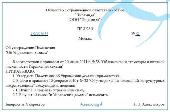 Внесение изменений в распорядительные документы организаций