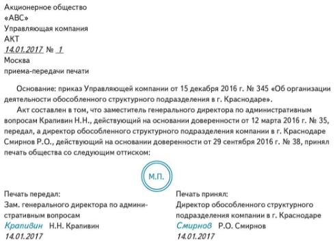 Акт приема-передачи печати: правила оформления и образец 2018 года