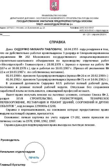 Образец заявления в архив о подтверждении стажа и заработной платы.