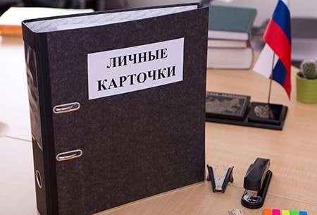 Как правильно подшивать документы в личное дело работника