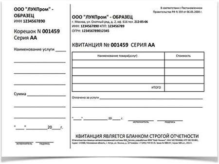 Электронный билет не является бланком строгой отчетности доверенность на получение документов в налоговой при регистрации ооо