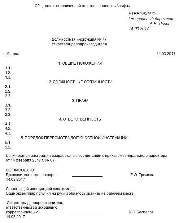 Должностная инструкция делопроизводителя отдела документационного обеспечения службы доу