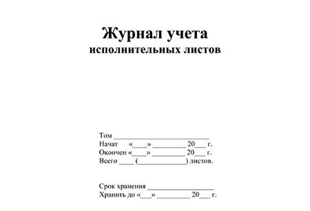 Журнал регистрации исполнительных листов списание задолженности какие документы нужны
