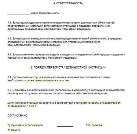 требования к оформлению должностных инструкций рб