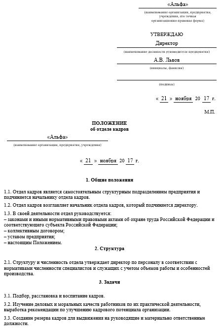 Заявление на выделение квоты на рвп