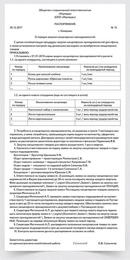 Акт Приема Канцтоваров