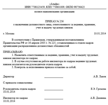 Изображение - Ведение приходно-расходной книги по учету бланков трудовых книжек kniga_1_271117