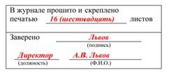 Изображение - Ведение приходно-расходной книги по учету бланков трудовых книжек kniga_3_271117
