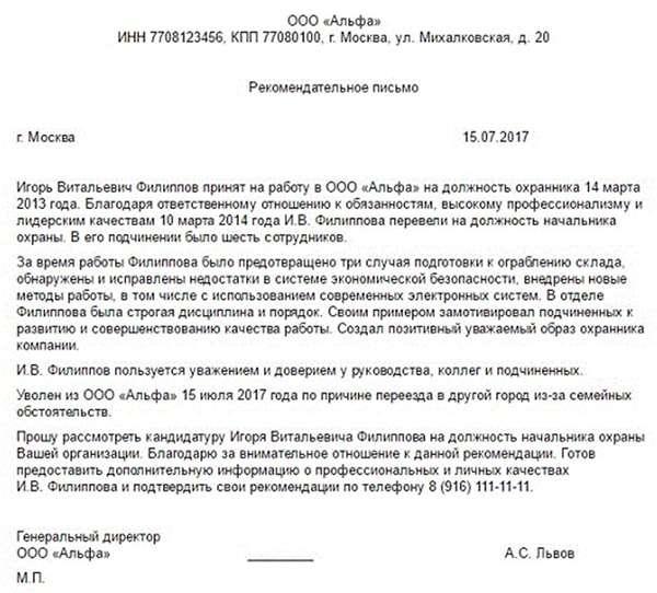 Рекомендательное письмо образец для организации, сотрудника, в банк.