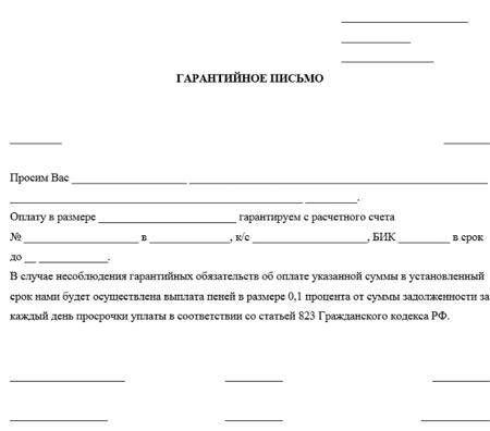 Образец гарантийного письма об оплате: алгоритм написания