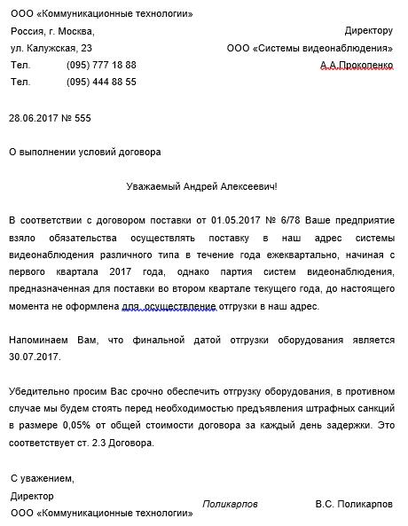 Письмо о замене труб юридическим лицом в жэк