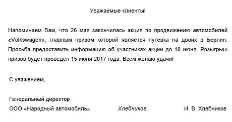 Письмо напоминание о возврате документов