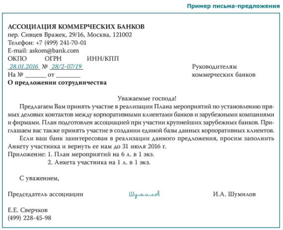 Анастасия горбатюк письмо путину