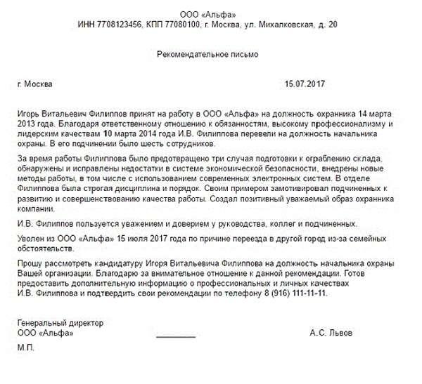 Как написать рекомендательное письмо | статьи | журнал «справочник.