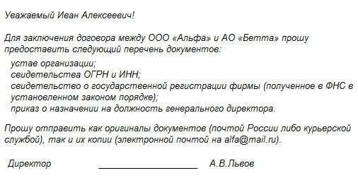 письмо о предоставлении скидки на товар