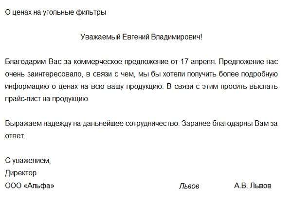 Письмо-запрос: образец и пример.