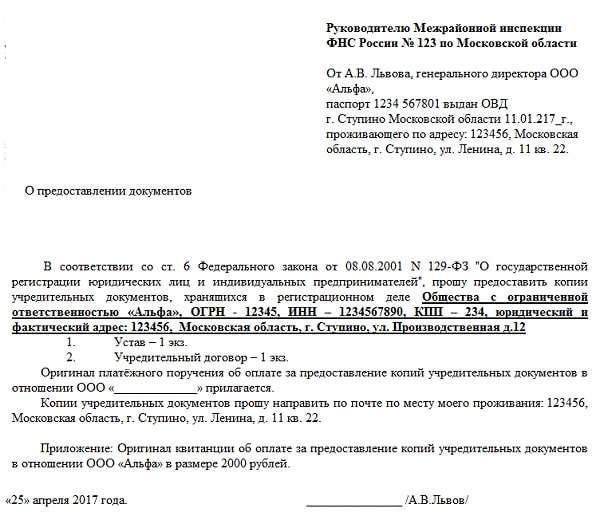 Письмо о предоставлении информации