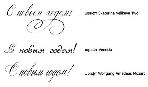 Поздравления, шрифт чтобы подписать открытку