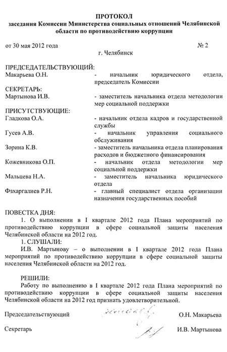 Протокол экспертной комиссии по уничтожению дел сдать макулатуру дорого тюмень