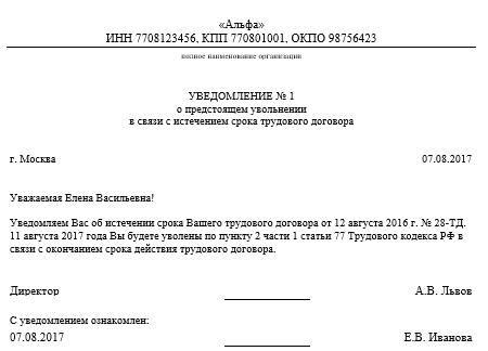 Уведомление сотрудника о прекращении срочного трудового договора