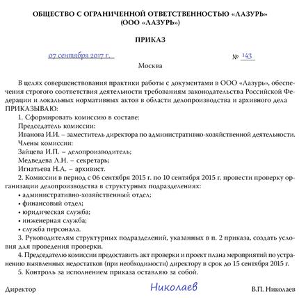 документами в организации Управление документами в организации