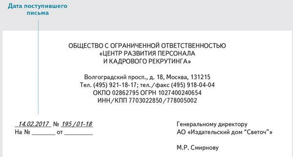 Входящая корреспонденция: регистрация и обработка