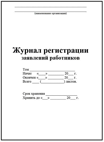 Регистрация заявлений работников всех