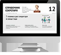 Журнал «Справочник секретаря и офис-менеджера»