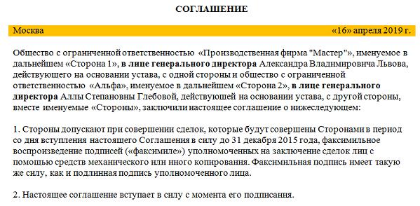 факсимиле на договоре действителен или нет