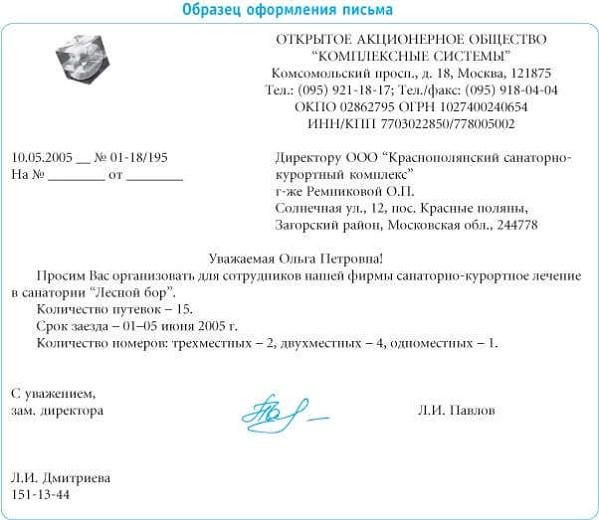 как правильно пишется запрос в организацию на предоставление постановлениякредит в красноярске с плохой кредитной истории