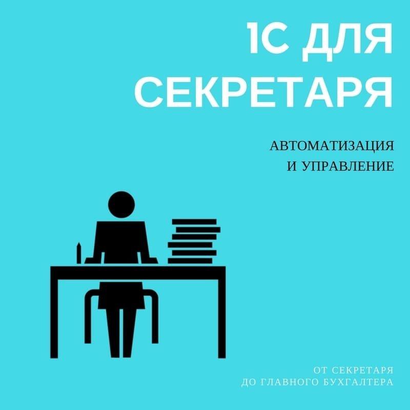 Знание 1C — серьезный козырь для секретаря
