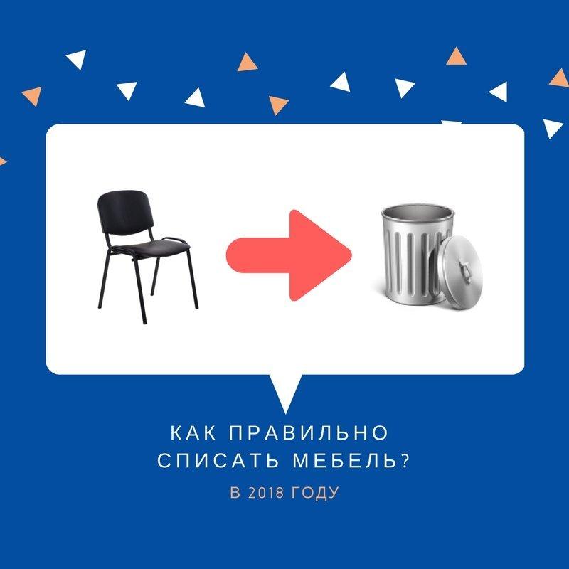 Причины списания мебели в акте на списание