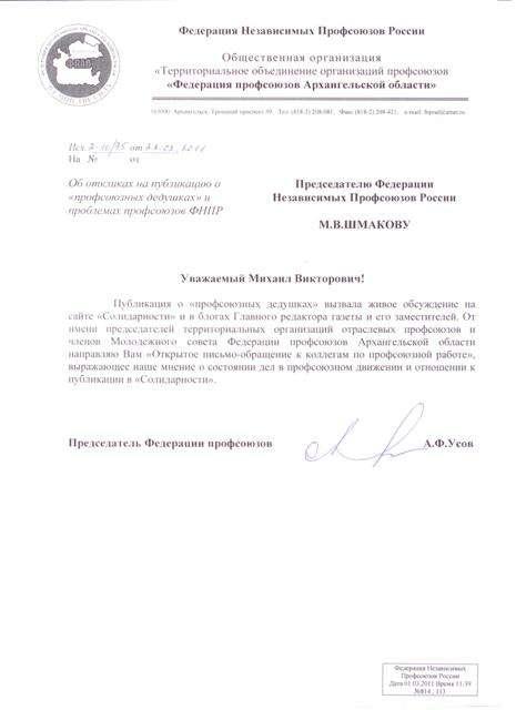 Письмо конкурсному управляющему просим включить представительские расходы в текущие платежи