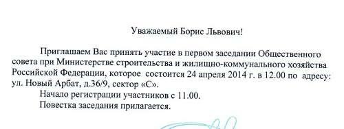 Письмо приглашение