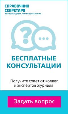 Портал pro делопроизводство Журнал для руководителей секретарей  Вебинар Секретарь в соцсетях Правила поведения