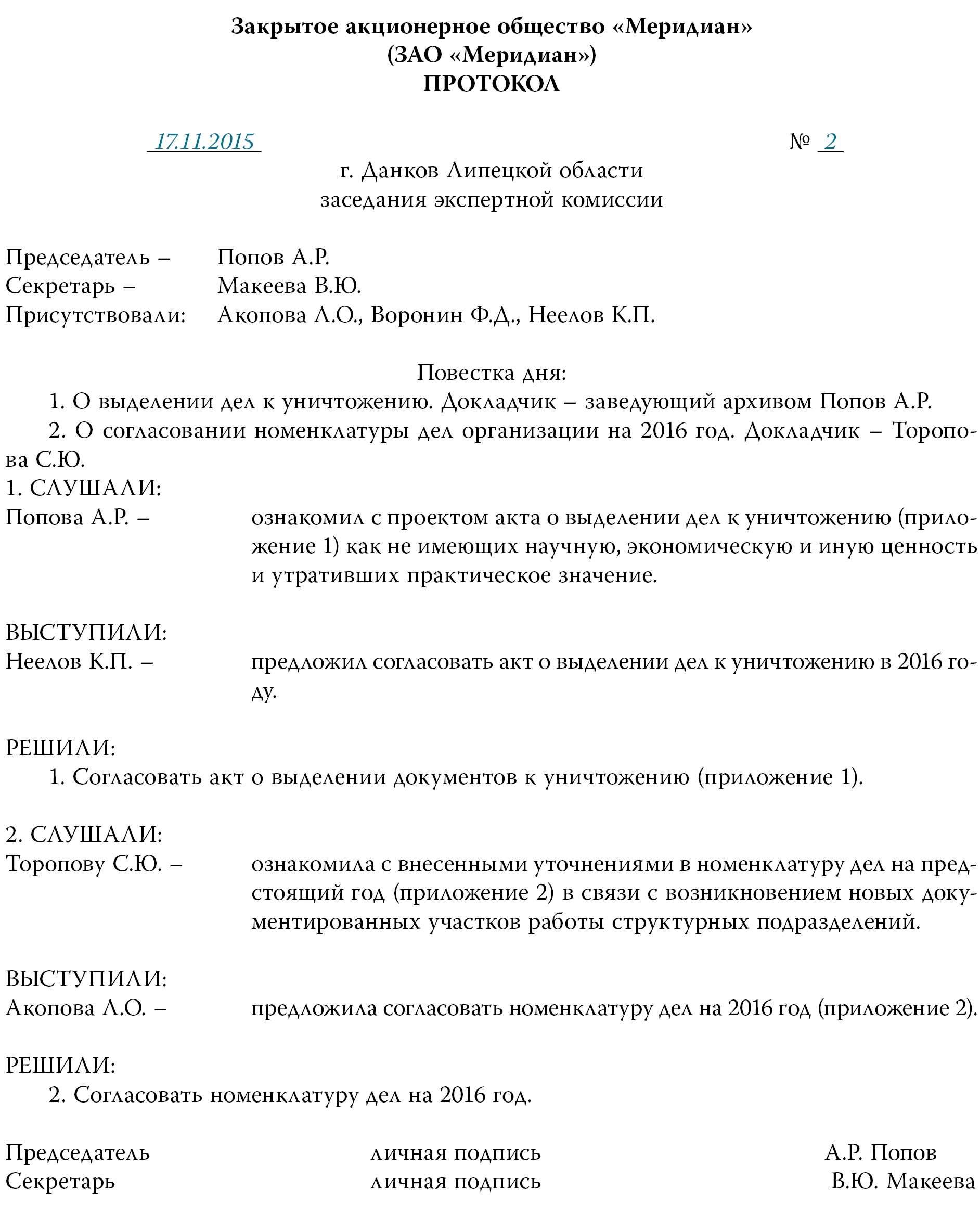 протокол экспертной комиссии образец