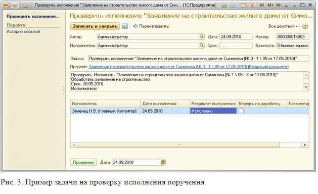 Внедрение системы электронного документооборота «1С: Документооборот» в ОАО «Спецремонт»