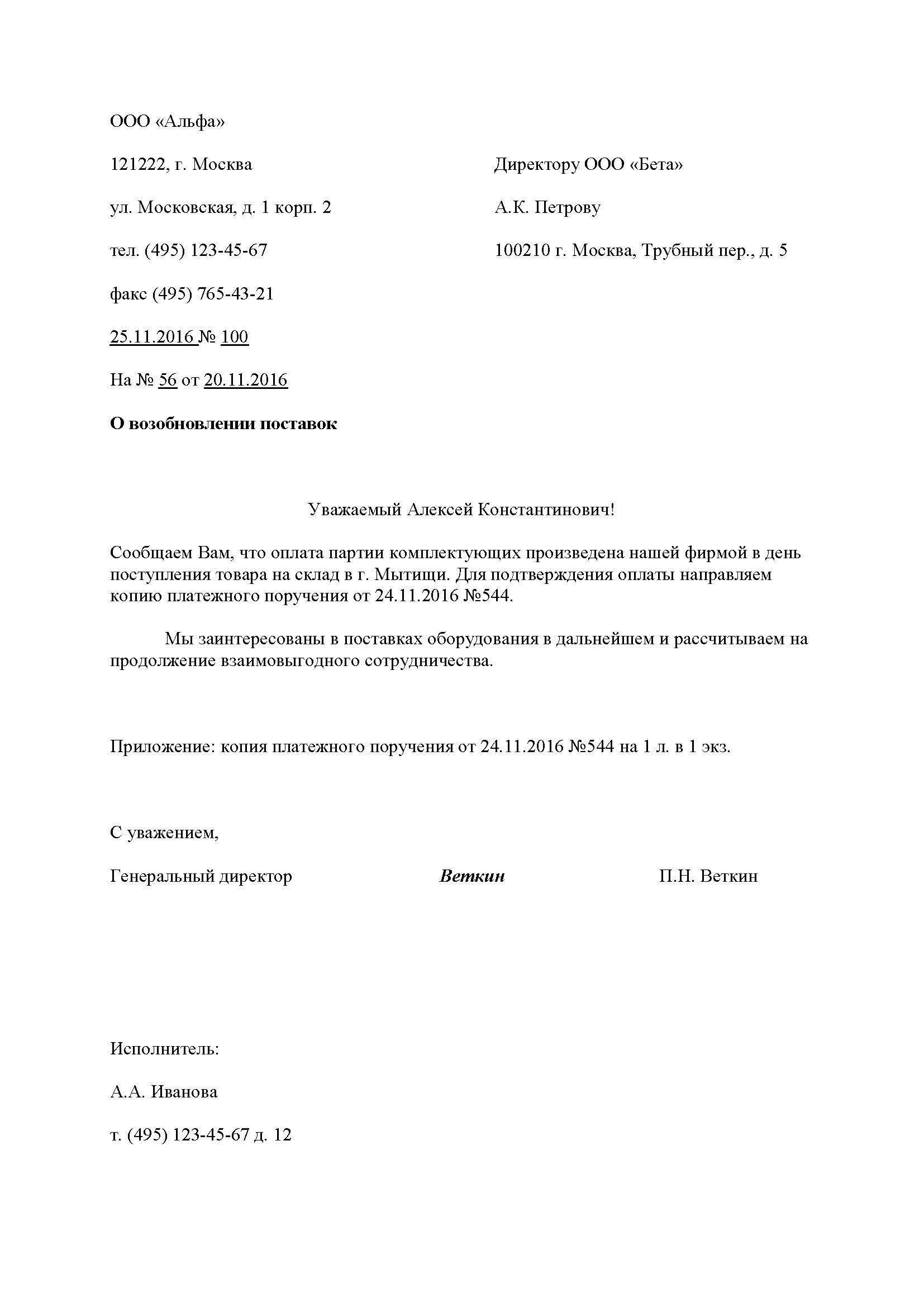 Служебные письма Статьи Журнал Справочник секретаря и офис  Образец служебного письма