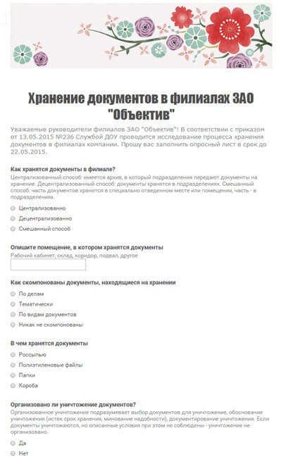 Бланк анкеты для опроса потенциальных клиентов ресторана кафе | 652x399