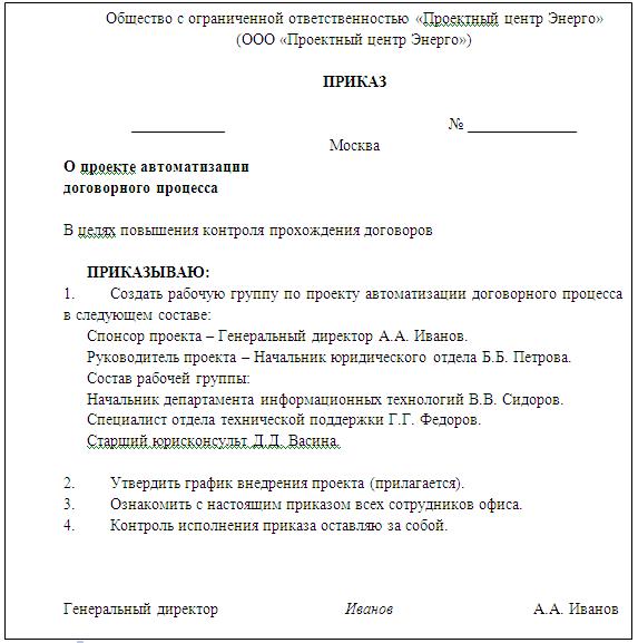 приказ о запуске проекта образец - фото 10